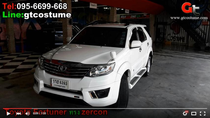 แต่งรถ TOYOTA Fortuner ปี 2012-2015 ชุดแต่ง TRD Zercon