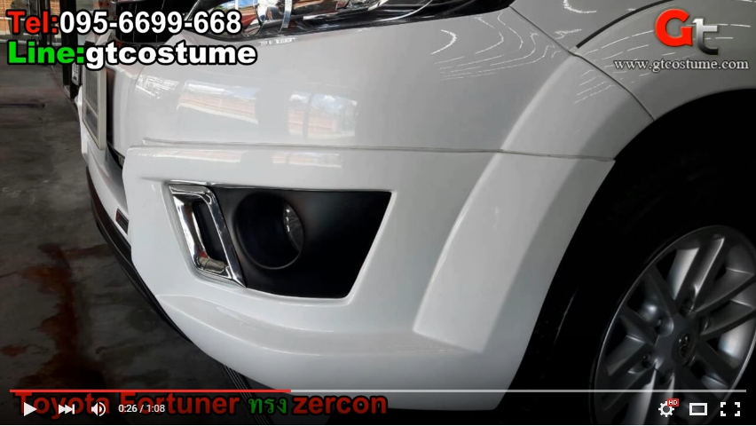 แต่งรถ TOYOTA Fortuner ปี 2012-2015 ชุดแต่ง Zercon