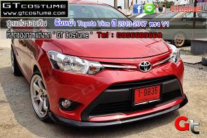 ลิ้นหน้า Toyota Vios ปี 2013-2017 ทรง V1 4500 1
