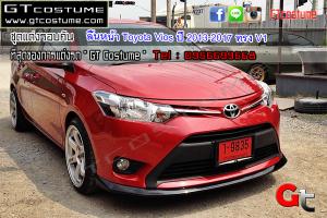 ลิ้นหน้า Toyota Vios ปี 2013-2017 ทรง V1 4500 2