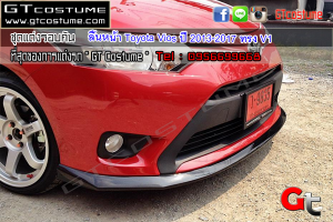 ลิ้นหน้า Toyota Vios ปี 2013-2017 ทรง V1 4500 3