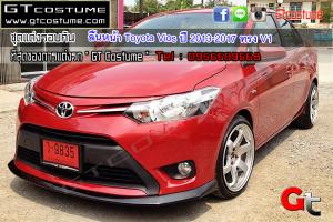 ลิ้นหน้า Toyota Vios ปี 2013-2017 ทรง V1 4500 4