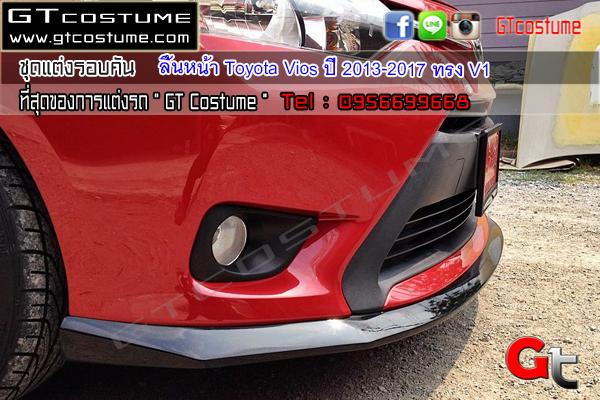 แต่งรถ TOYOTA Vios ปี 2013-2017 ชุดแต่ง ลิ้นหน้า V1