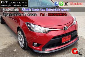 ลิ้นหน้า Toyota Vios ปี 2013-2017 ทรง V1 4500 6