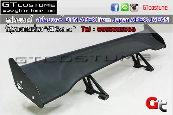 แต่งรถ สปอยเลอร์หลัง DTM APEX Japan