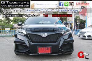 แต่งรถ Honda HRV ปี 2015-16 ชุดแต่ง Concept 2 2