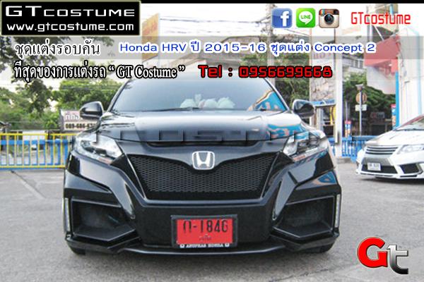 แต่งรถ HONDA HRV ปี 2015-2016 ชุดแต่ง Concept