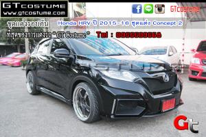 แต่งรถ Honda HRV ปี 2015-16 ชุดแต่ง Concept 2 3