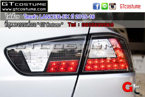 โคมไฟท้ายแต่ง โคมดำ LANCER EX ปี 2015 16