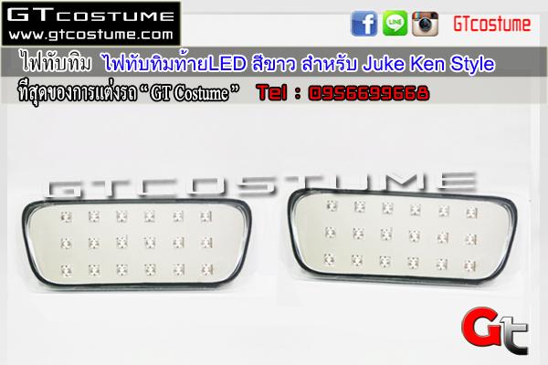 ไฟทับทิมท้ายLED-สีขาว-สำหรับ-Juke-Ken-Style
