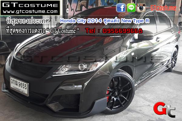 แต่งรถ Honda City ปี 2014 18 ชุดแแต่ง New Type R Conpept