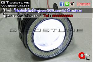 ไฟสปอร์ตไลท์ Projector CCFL แบบ 3.5 นิ้ว แสงขาว