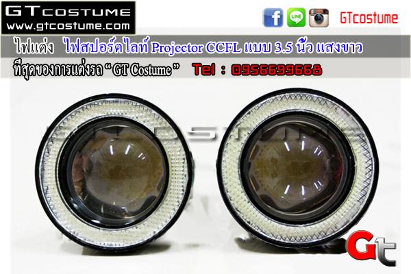 ไฟสปอร์ตไลท์ ไฟสปอร์ตไลท์ Projector CCFL แบบ 3.5 นิ้ว แสงขาว