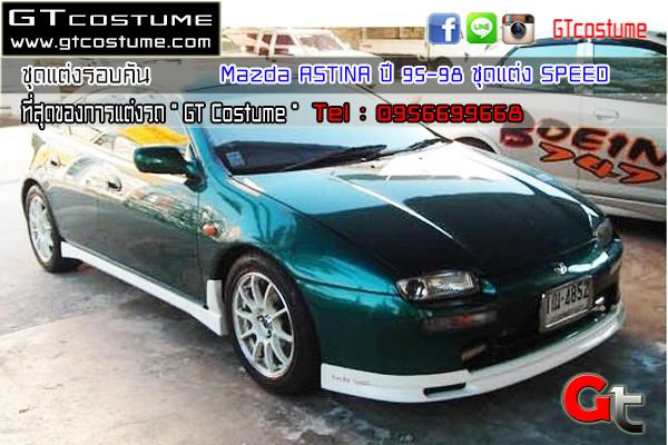 แต่งรถ Mazda ASTINA ปี 1995-1998 ชุดแต่ง SPEED