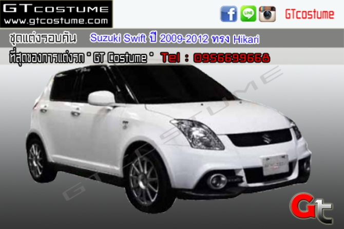 แต่งรถ SUZUKI Swift ปี 2009-2012 ชุดแต่ง Hikari