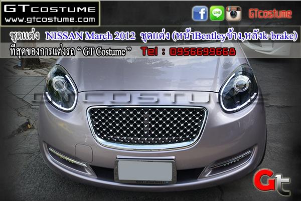 แต่งรถ NISSAN March 2012 ชุดแต่ง Bentley