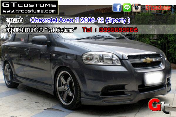 แต่งรถ Chevrolet Aveo ปี 2006-2012 ชุดแต่ง Sporty