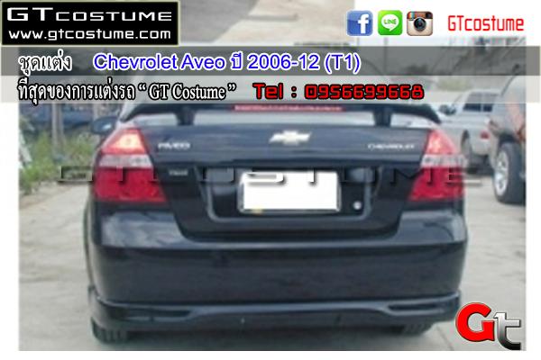 แต่งรถ CHEVROLET Aveo ปี 2006-2012 ชุดแต่ง T1