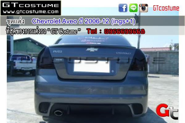 แต่งรถ CHEVROLET Aveo ปี 2006-2012 ชุดแต่ง ING