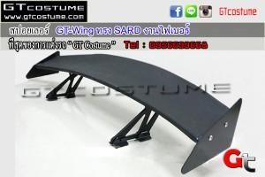 GT-Wing ทรง SARD งานไฟเบอร์