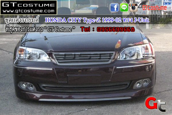 แต่งรถ HONDA City Type Z 1999-2002 ชุดแต่ง J Unit