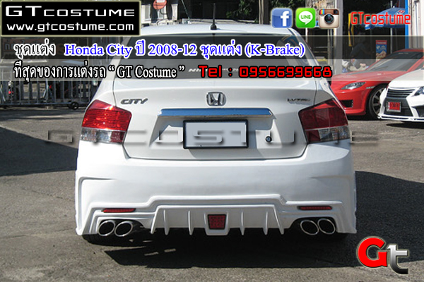 แต่งรถ HONDA City ปี 2008-2012 New K Brake
