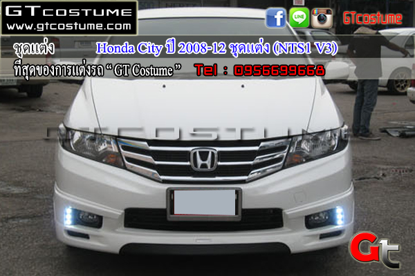 แต่งรถ HONDA City ปี 2008-2012 ชุดแต่ง NTS1 V3