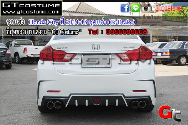 Honda City ปี 2014-18 ชุดแต่ง (K-Brake)5