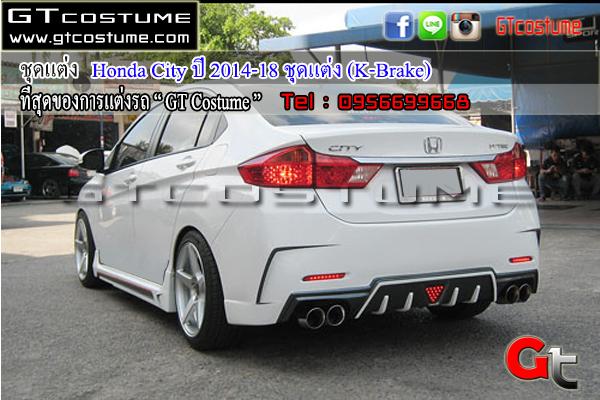 Honda City ปี 2014-18 ชุดแต่ง (K-Brake)6