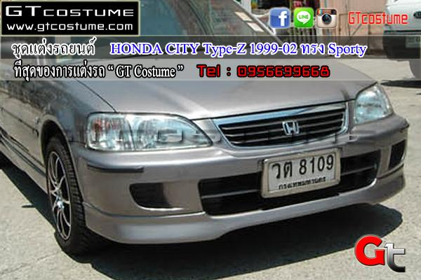 แต่งรถ HONDA City Type Z 1999-2002 ชุดแต่ง Sporty