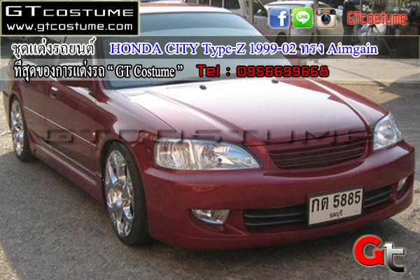 แต่งรถ HONDA City Type Z 1999-2002 ชุดแต่ง Aimgian
