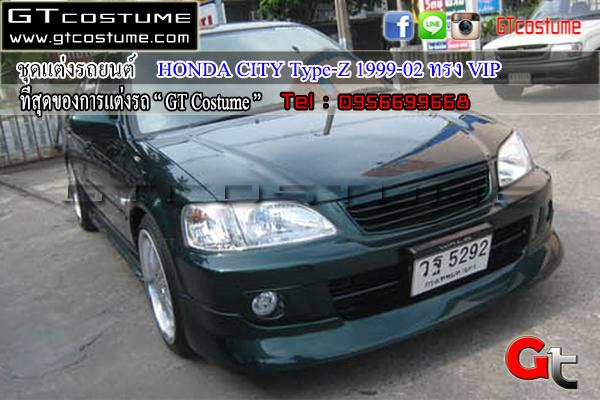 แต่งรถ HONDA City Type Z 1999-2002 ชุดแต่ง VIP