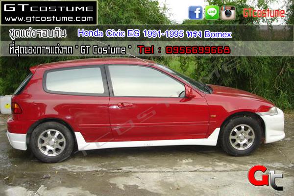 แต่งรถ HONDA Civic EG 1991-1995 ชุดแต่ง Bomex