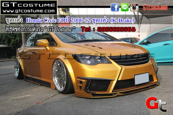 แต่งรถ HONDA Civic FD ปี 2006-2012 ชุดแต่ง K Brake