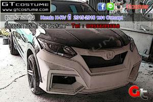 Honda HRV ปี 2015-2016 ทรง Concept 1