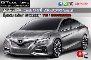 Honda HRV ปี 2015-2016 ทรง Concept 2