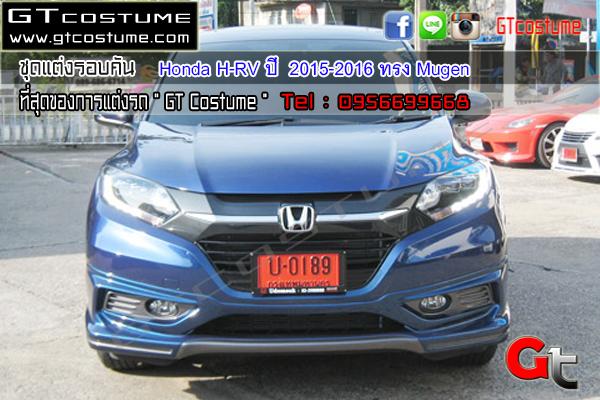 แต่งรถ Honda HRV ปี 2015-2016 ชุดแต่ง Mugen