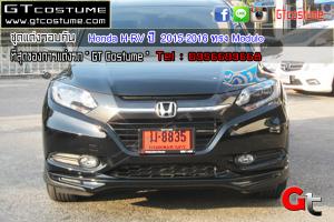 Honda HRV ปี 2015-2016 ทรง Modulo 1