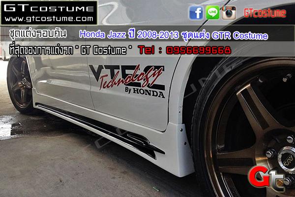 แต่งรถ HONDA Honda Jazz ปี 2008-2013 ชุดแต่ง GTR Costume