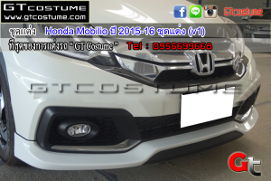 Honda-Mobilio-ปี-2015-16-ชุดแต่ง-(v1)