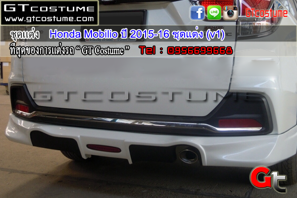 แต่งรถ HONDA Mobilio ปี 2015-2016 ชุดแต่ง V1