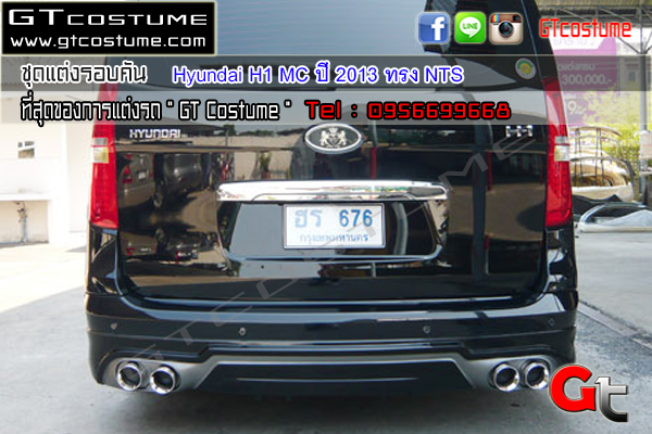 แต่งรถ HYUNDAI H1 MC ปี 2012-2014 ชุดแต่ง NTS