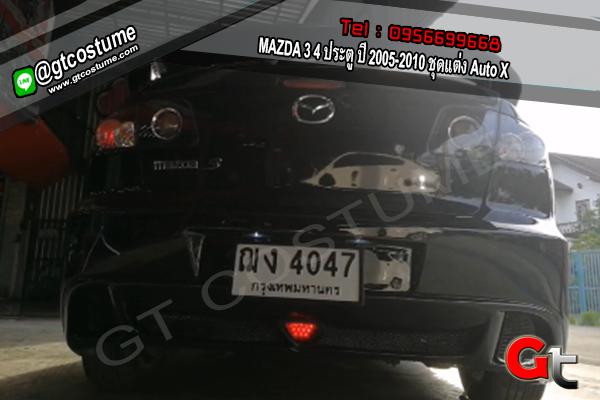 แต่งรถ MAZDA 3 4 ประตู ปี 2005-2010 ชุดแต่ง Auto X