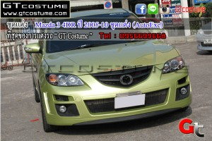 Mazda 3 4DR ปี 2005-10 ชุดแต่ง (AutoExe)