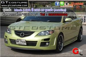 Mazda 3 4DR ปี 2005-10 ชุดแต่ง (AutoExe)2
