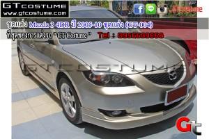 Mazda 3 4DR ปี 2005-10 ชุดแต่ง (GT-004)