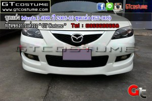 Mazda 3 4DR ปี 2005-10 ชุดแต่ง (GT-005)