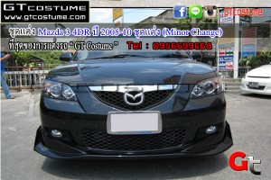 Mazda 3 4DR ปี 2005-10 ชุดแต่ง (Minor Change)1