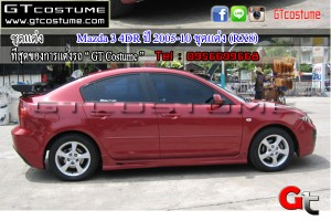 Mazda 3 4DR ปี 2005-10 ชุดแต่ง (RX8)4