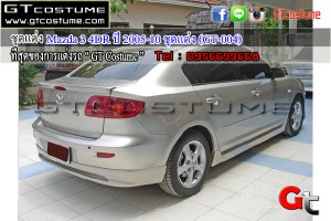 Mazda 3 4DR ปี 2005-10 ชุดแต่ง (GT-004)1